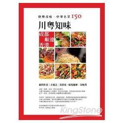 快樂尋味.中華名菜150:川粵知味