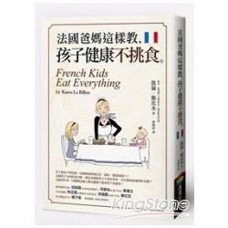 法國爸媽這樣教,孩子健康不挑食