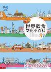 世界飲食文化小百科