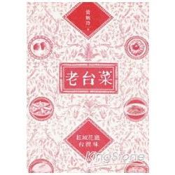 老台菜:紅城花廳台灣味