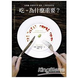 吃,為什麼重要?從餐廳、食譜到美食、品味,人與飲食的對話