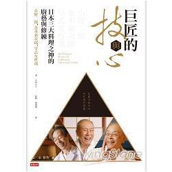 巨匠的技與心:日本三大料理之神的廚藝與修練