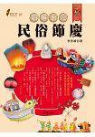 圖解台灣民俗節慶:嶄新呈現一年四季歲時節俗的民俗意涵與祭祀文化