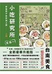 小吃研究所:帶著筷子來府城上課(上)