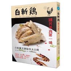 白斬雞:國民美食第一味