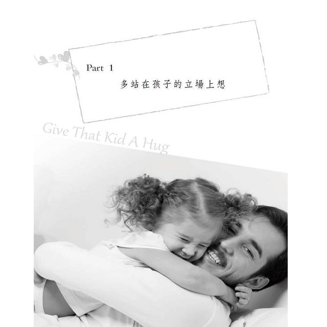 抱緊那個愛你的孩子
