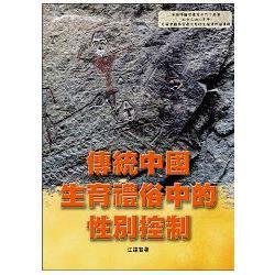 傳統中國生育禮俗中的性別控制 /