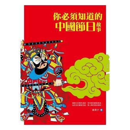 你必須知道的中國節日故事