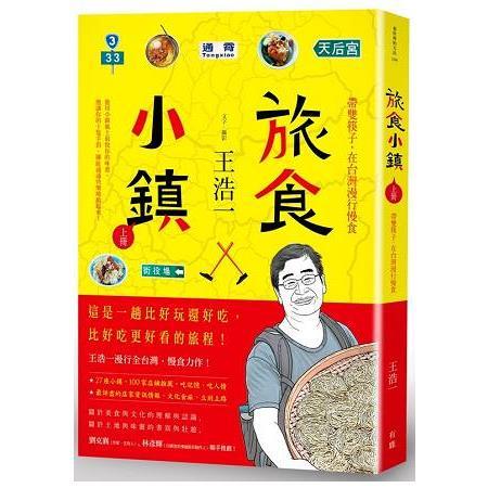 旅食小鎮:(上冊)帶雙筷子,在台灣漫行慢食