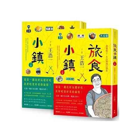旅食小鎮:(上下冊合集)帶雙筷子,在台灣漫行慢食