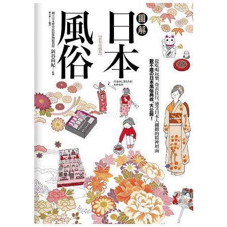 圖解日本風俗【新裝珍藏版】