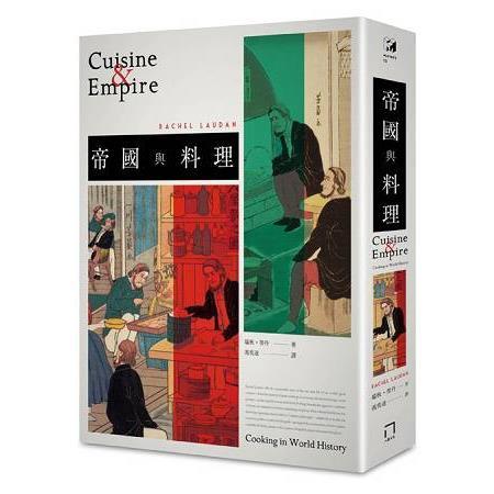帝國與料理(另開視窗)