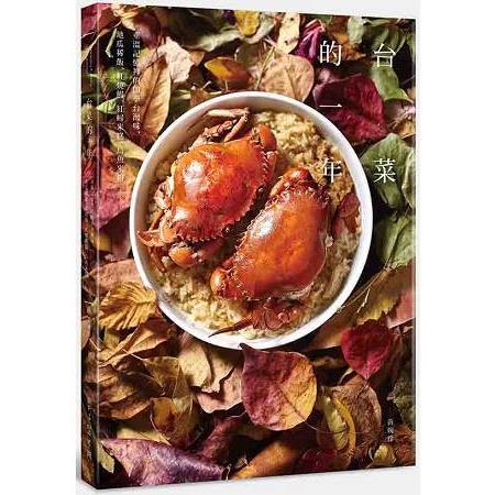 台菜的一年(隨書附贈精美海報食譜):重溫記憶裡的四季台灣味,地瓜稀飯、紅燒鰻、紅蟳米糕、烏魚米粉……