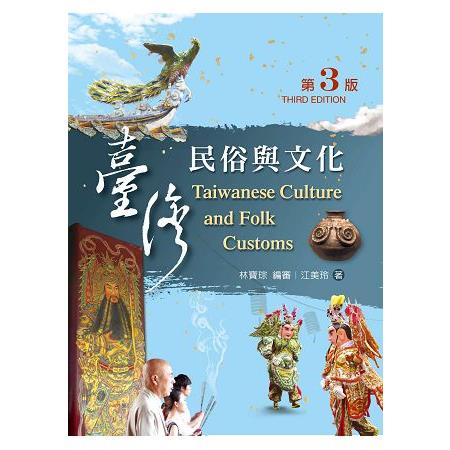 台灣民俗與文化(第三版)