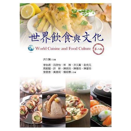 世界飲食與文化(第二版)