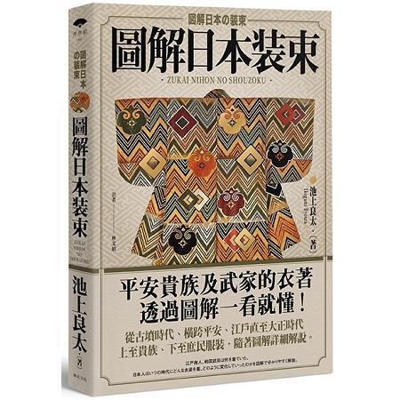 圖解日本裝束