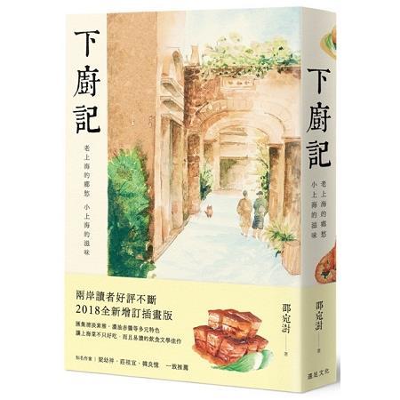 下廚記:老上海的鄉愁 小上海的滋味(全新增訂插畫版)
