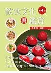 飲食文化與鑑賞(第四版)