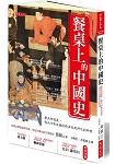 餐桌上的中國史:歷史有溫度,每天冷熱生猛的現身在我們吃的料理