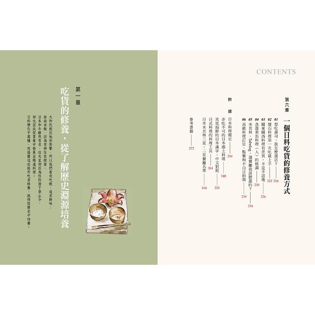 一個日本料理吃貨的自我修養:大和民族的「旬」之味,萬種壽司、千種燒烤、壽喜燒……哪些我們還不知道?