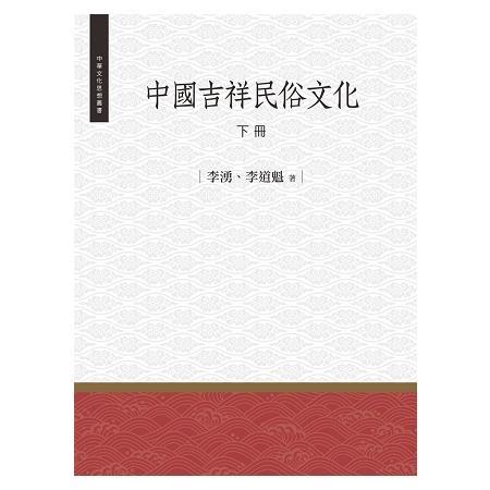 中國吉祥民俗文化  下冊