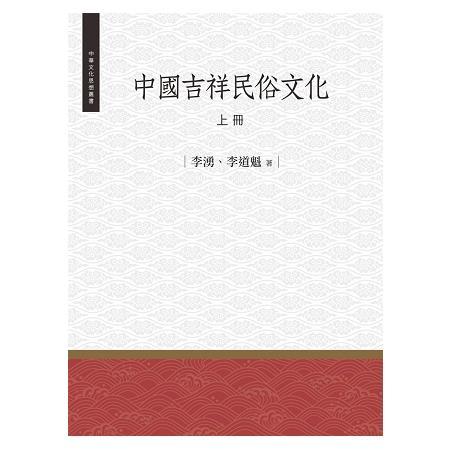 中國吉祥民俗文化  上冊