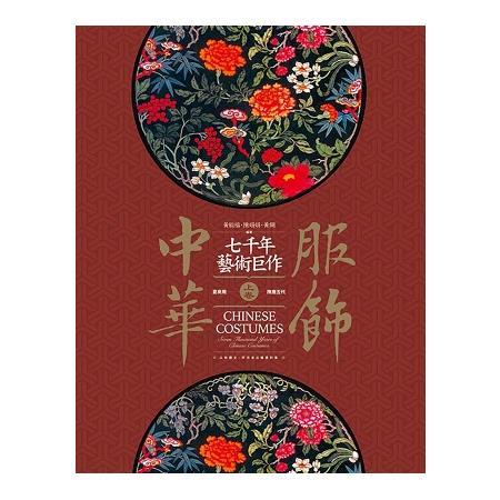 服飾中華(上)夏商周~隋唐五代之卷