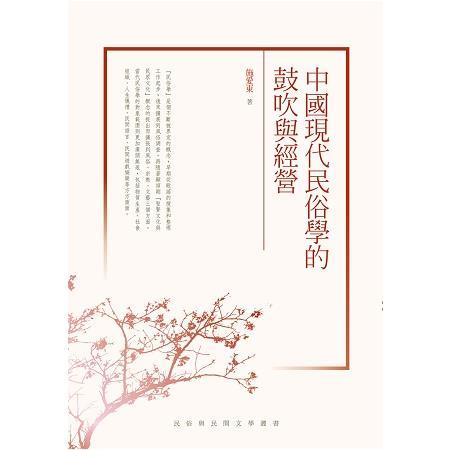 中國現代民俗學的鼓吹與經營
