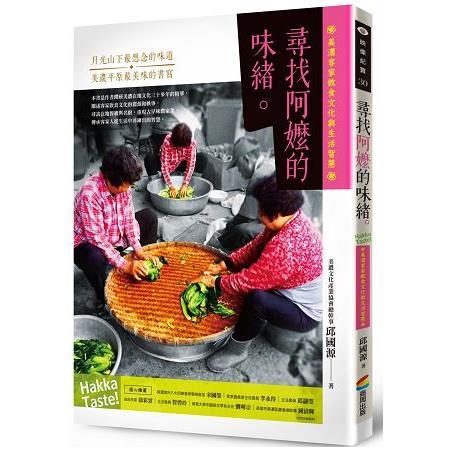 尋找阿嬤的味緒 :美濃客家飲食文化與生活智慧