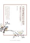 荊楚歲時記研究:兼論傳統中國人生活中的時間觀念