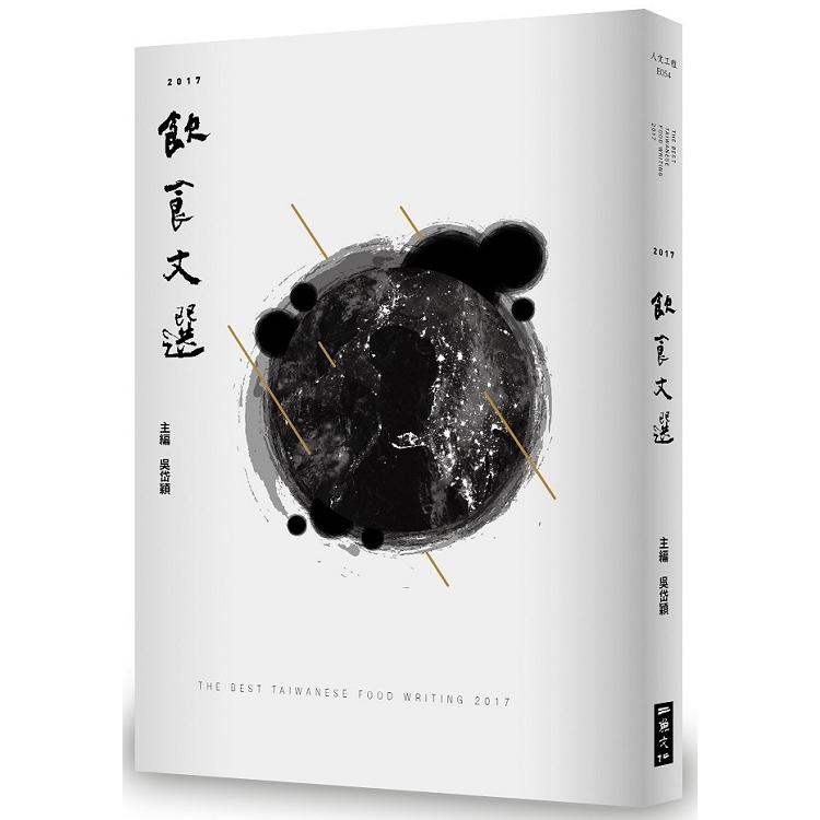 飲食文選 =The best taiwanese food writing- 2017 .2017(另開視窗)