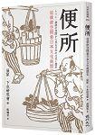 便所:從排泄空間看日本的文化與歷史