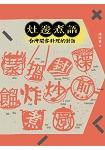 灶邊煮語:台灣閩客料理的對話