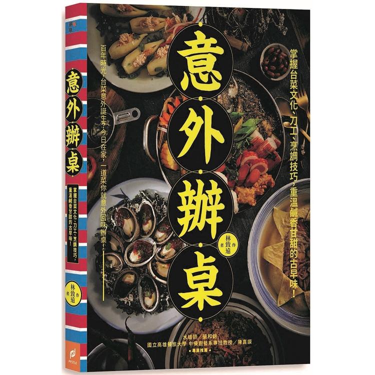 意外辦桌:掌握台菜文化、刀工、烹調技巧,重溫鹹香甘甜的古早味!