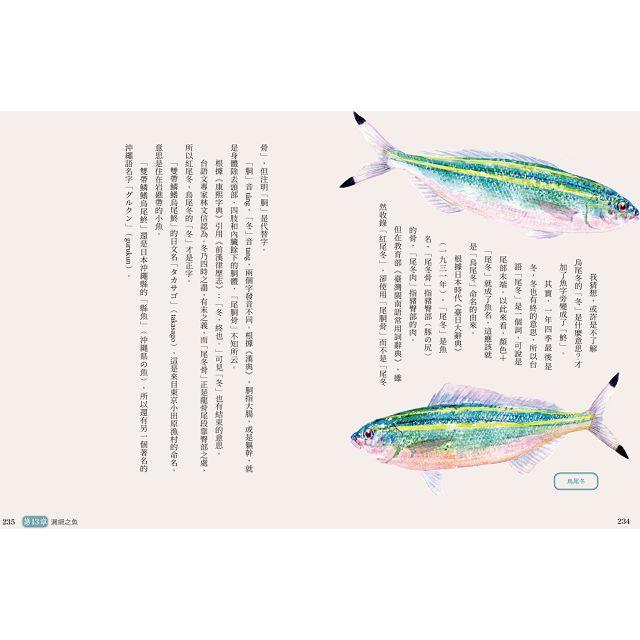 花飛、花枝、花仔:台灣海產名小考