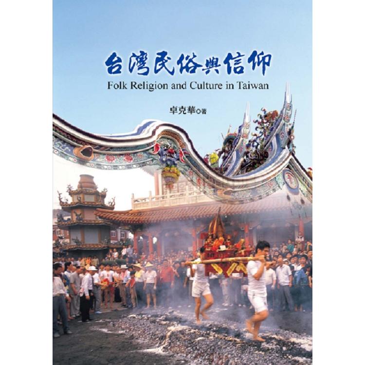 台灣民俗與信仰