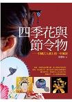 四季花與節令物:中國古人頭上的一年風景