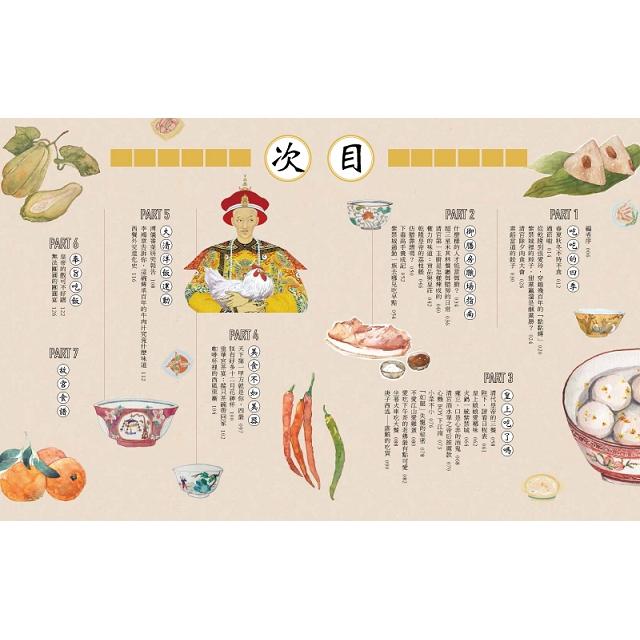 皇上吃什麼:歷史,是吃出來的,一起享用甄嬛的豬蹄、乾隆的火鍋、如懿的白菜豆腐、令貴妃的荔枝、慈禧的玫瑰餅,和溥儀的香檳。