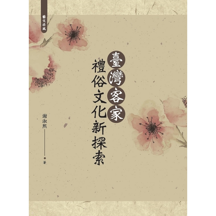 臺灣客家禮俗文化新探索