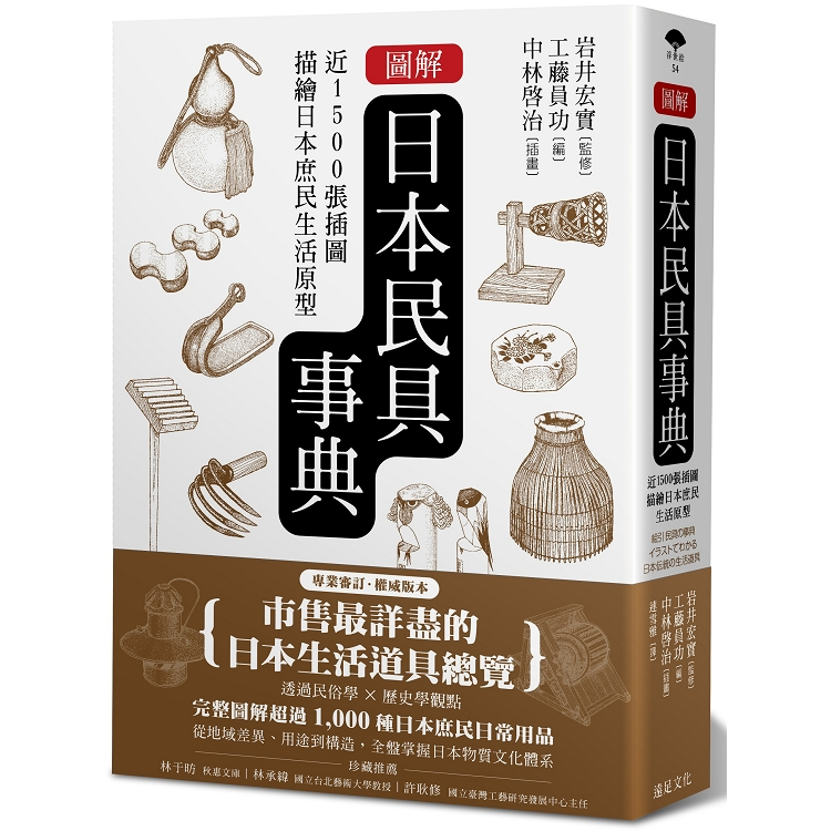 圖解日本民具事典:近1500張插圖描繪日本庶民生活原型