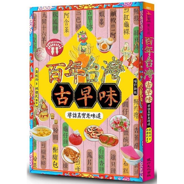 百年台灣古早味:尋訪真實老味道(增訂新版)