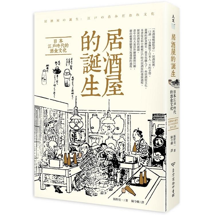 居酒屋的誕生:日本江戶時代的酒食文化