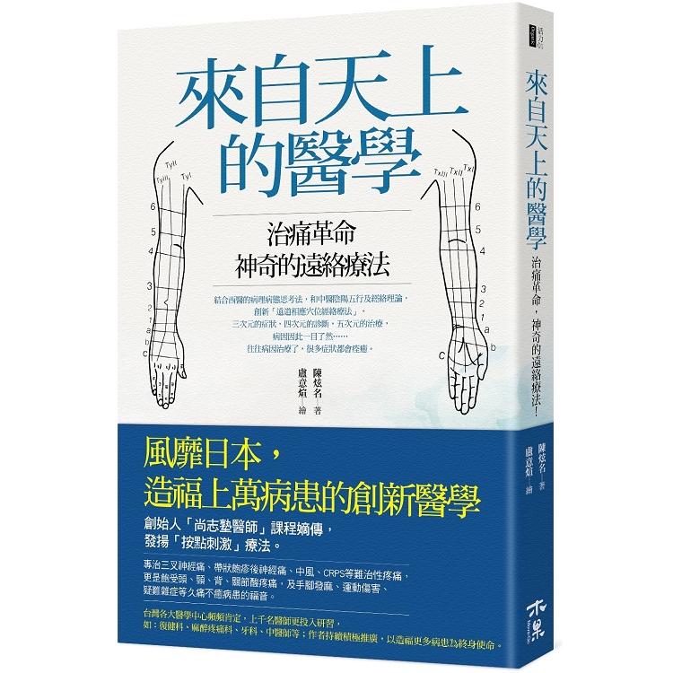 來自天上的醫學:治痛革命,神奇的遠絡療法!