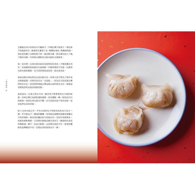 一碗肉臊飯:台灣小吃裡的肉臊學問與時代記憶