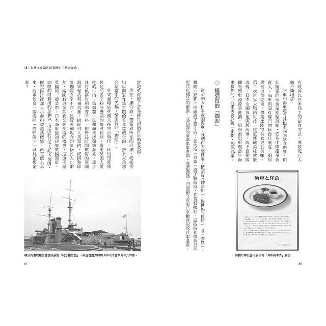 日本的洋食:從洋食解開日本飲食文化之謎