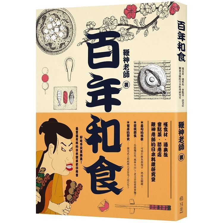 百年和食:懂食材、通典故、會點菜、訪老店,鞭神老師的日本料理研究室