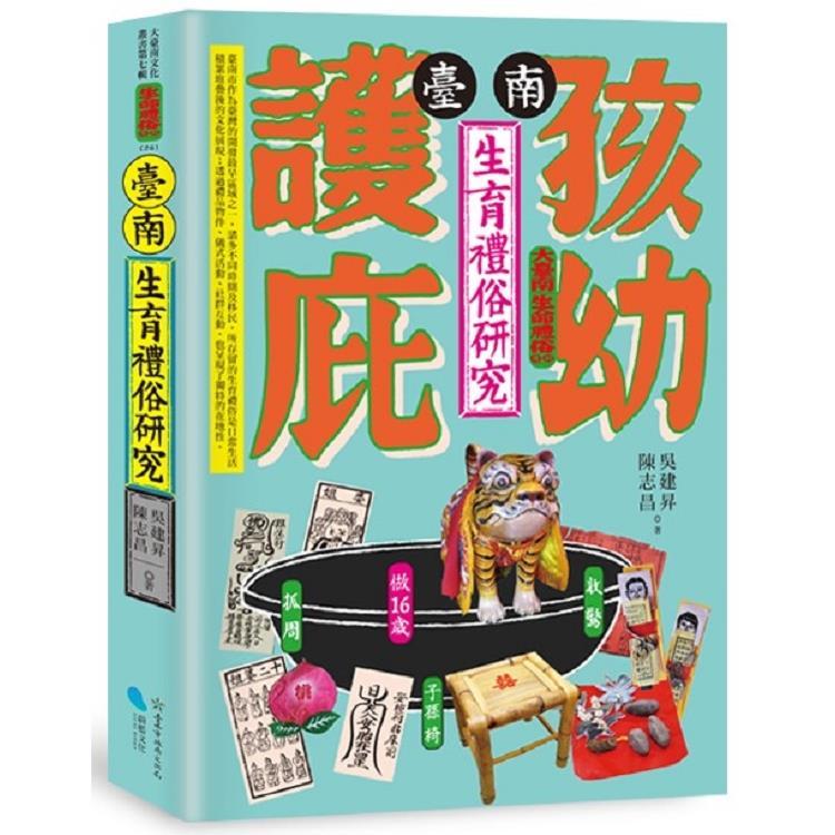 臺南生育禮俗研究