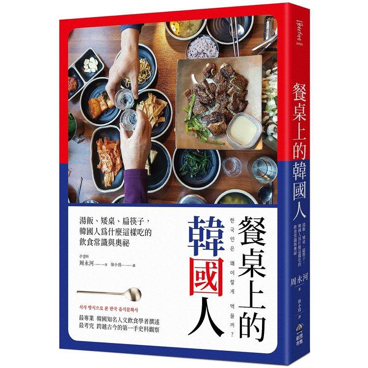 餐桌上的韓國人:湯飯、矮桌、扁筷子,韓國人為什麼這樣吃的飲食常識與奧祕