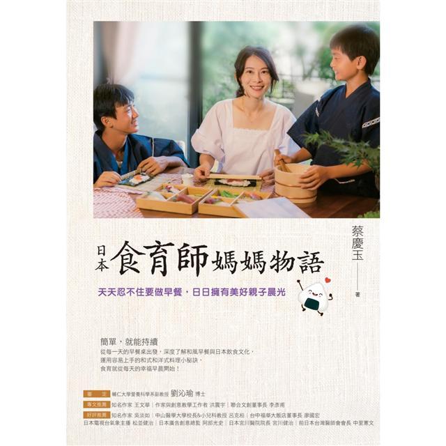 日本食育師媽媽物語:天天忍不住要做早餐,日日擁有美好親子晨光