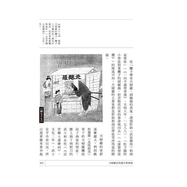 蕎麥麵、鰻魚、天婦羅、壽司:江戶四大美食的誕生